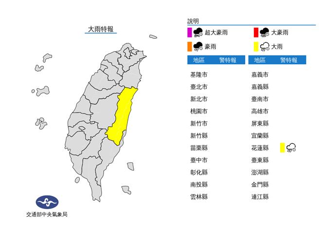 今日對流發展旺盛,氣象局針對花蓮縣發布大雨特報。(圖/擷取自中央氣象局)