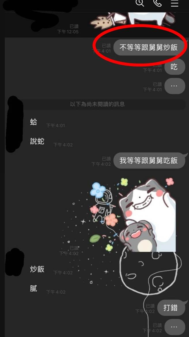 1名女網友日前與媽媽在手機訊息中聊天,竟誤將「與舅舅吃飯」手機選字成「與舅舅炒飯」。(圖/翻攝自Dcard)
