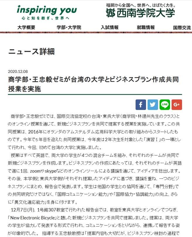 西南學院大學新聞網站新聞報導。(圖/東吳大學提供)