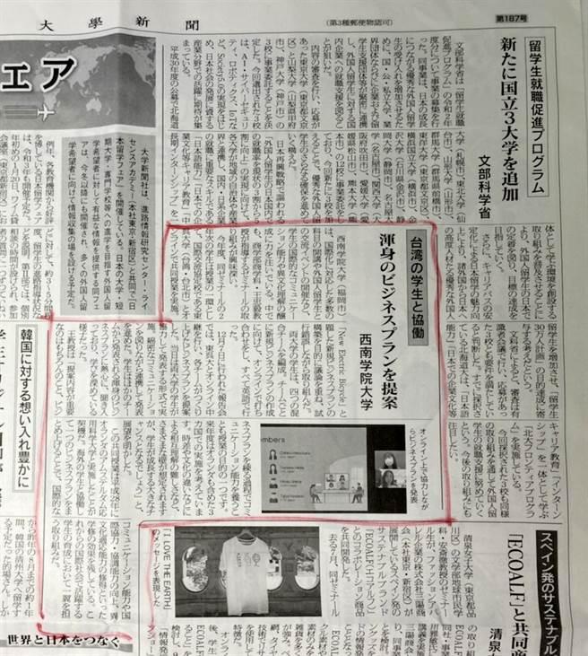 日本全國教育媒體「大學新聞」報導。(圖/東吳大學提供)