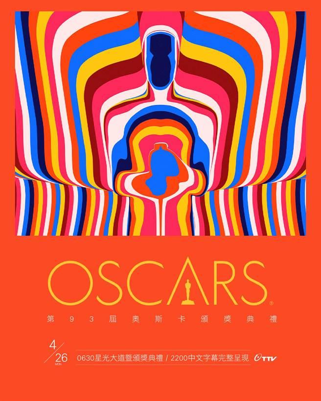 「第93屆奧斯卡金像獎」將於台灣時間26日上午登場。(台視提供)