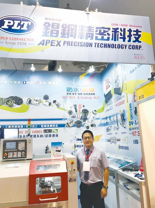 錩鋼精密科技營業部副理蕭同宏指出,錩鋼工業金屬連接器具備成本優勢,成品保證一級品質;並廣泛應用在航太、電動車、生醫產業。圖/周榮發