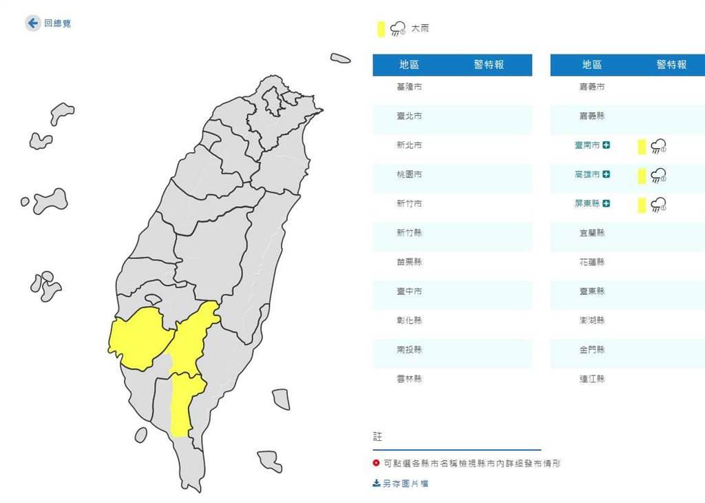 氣象局發布南高屏大雨特報。(氣象局提供)