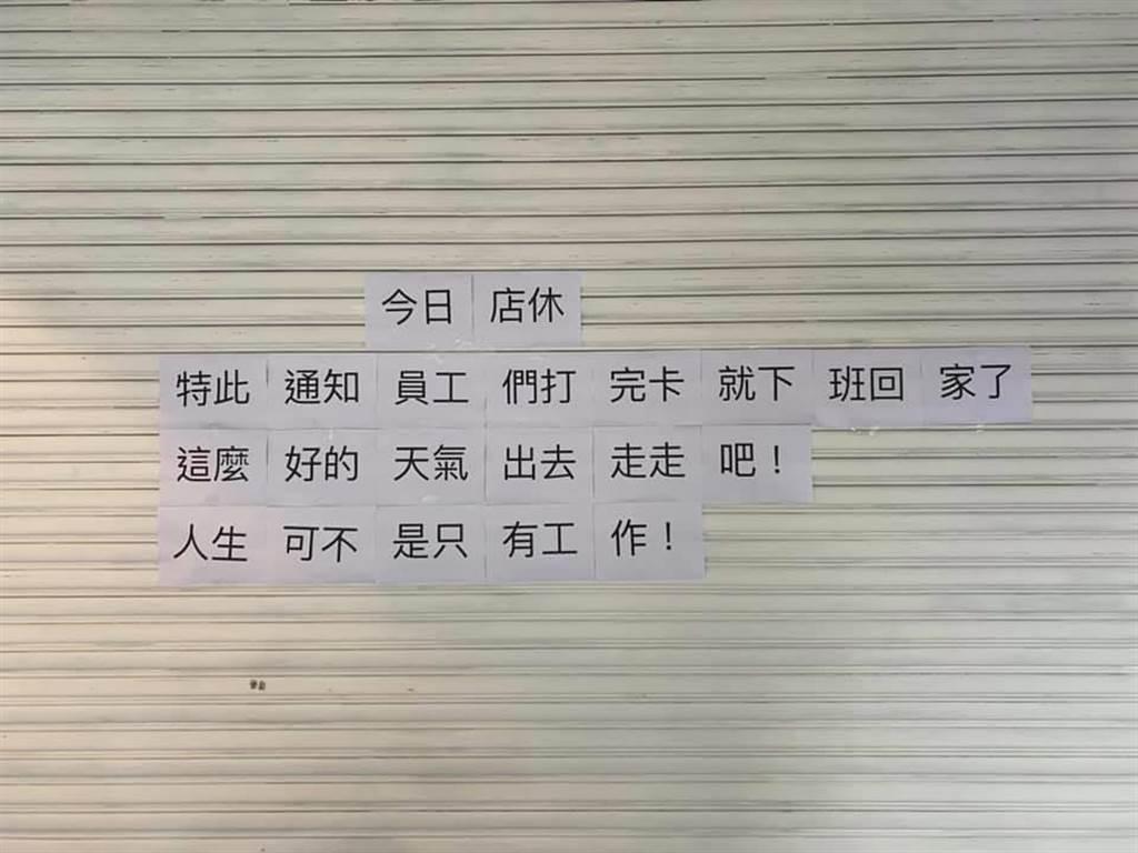 網友分享佛心老闆告示,萬人按讚。(翻攝路上觀察學院臉書)