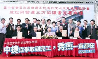 一張12年前老照片 見證盧秀燕催生中捷歷程