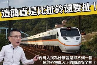 孫大千質疑政府:讓人民吃萊豬、喝核廢水 連搭火車也提心吊膽