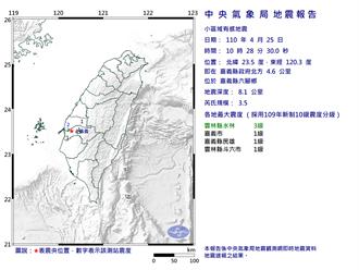 嘉義六腳鄉規模3.5地震  最大震度雲林3級
