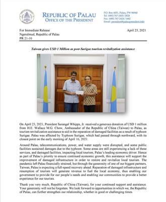 援助帛琉百萬美元 外交部:預算額度內提供協助
