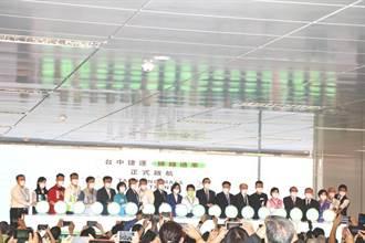 台中人30年來的夢想 台中捷運綠線正式通車