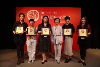 第33屆信誼幼兒文學獎 5位新秀獲獎