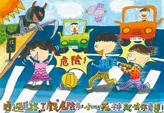 兒童交通安全繪畫比賽 決賽取消
