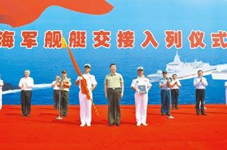 大陸三新戰艦 海軍節下水服役