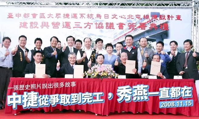2008年11月15日,台中公園由交通部、台北市政府及台中市政府三方,在台中公園湖心亭簽訂「建設與營運三方協議書」。(圖/台中市政府提供)