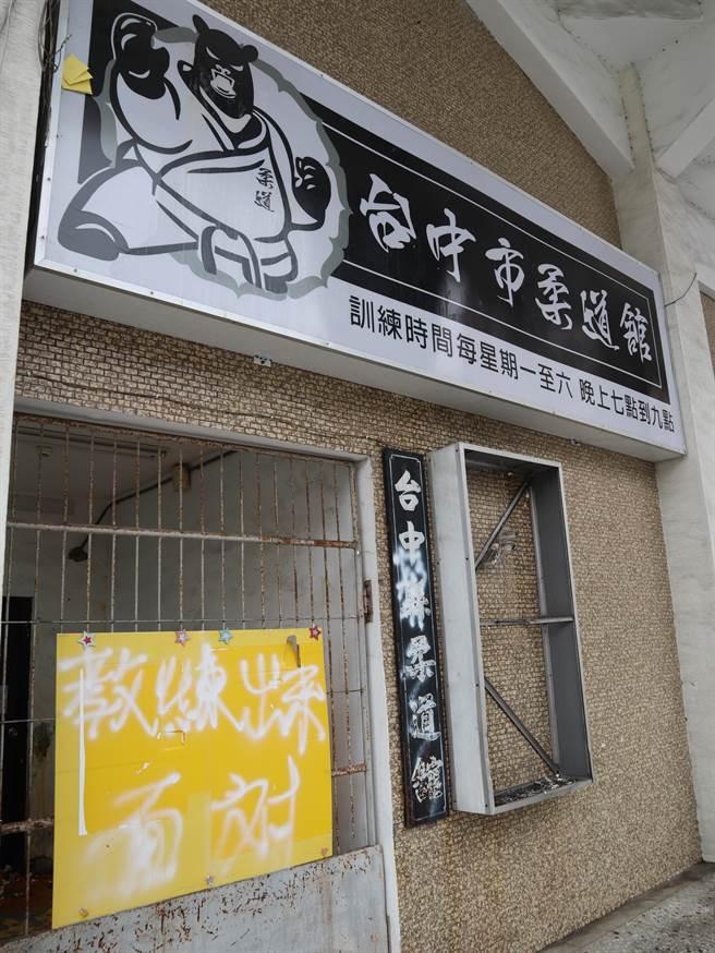 台中市柔道館慘遭憤怒人士撒冥紙。(陳淑娥攝)