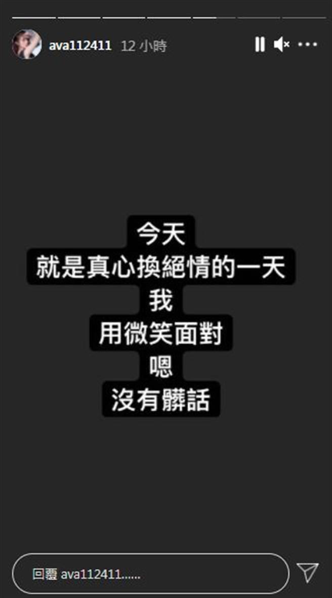 丫頭25日凌晨突PO低潮文。(圖/翻攝自IG)