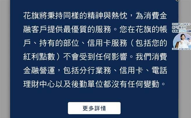 花旗(台灣)銀行網站連日張貼聲明。(資料來源/摘自銀行網站)