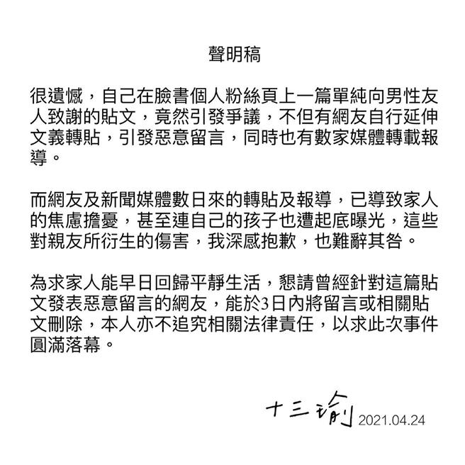 「十三瑜」24日發聲明呼籲網友,只要3日內刪除惡意留言,她就不追究相關法律責任。(圖/截自十三瑜臉書)