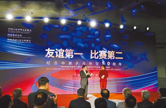 紀念中美「乒乓外交」50周年活動24日在北京舉行。圖/新華社