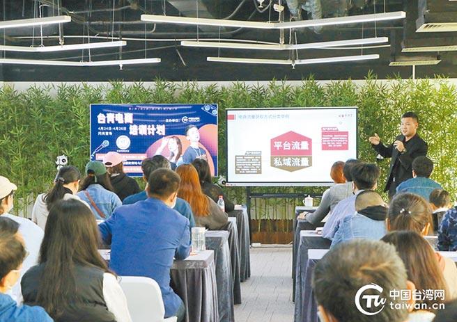 國台辦旗下網站24日主辦台青電商培訓計畫。(摘自中國台灣網)