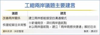 工總白皮書:增加南京、深圳為直航點