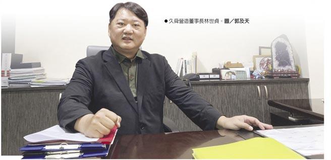 久舜營造董事長林世貞。圖/郭及天
