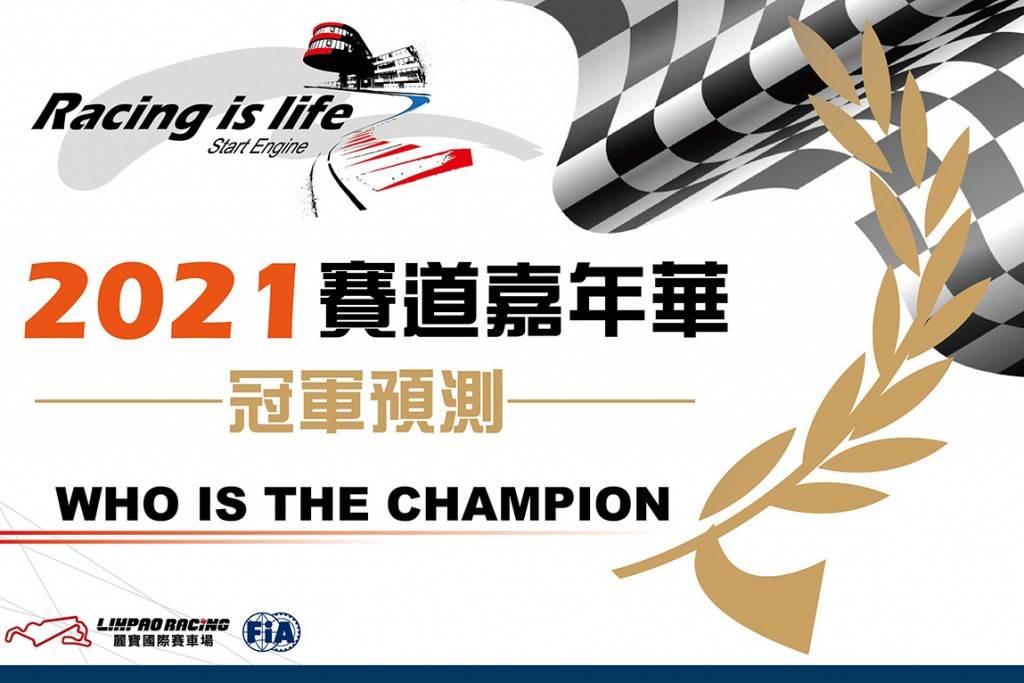 史上最大規模賽道嘉年華 近百位賽車手決戰麗寶 姚元浩重裝上陣 5/1挑戰麗寶賽道金盃