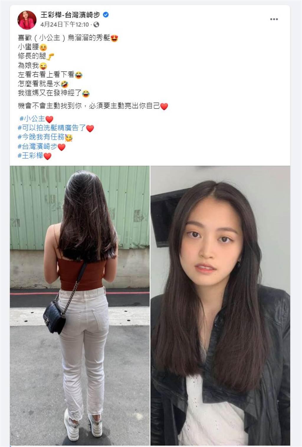 王彩樺臉書全文。(圖/取材自王彩樺-台灣濱崎步 臉書)