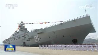 陸075型艦服役 台海南海扮演戰略要角