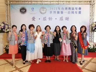 百年蘭馨2021台灣專區年會 傳遞愛、感動、感謝
