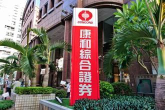 《金融股》傳大慶證借名插旗 康和證質疑違法