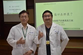 甲狀腺口內視鏡微創手術 降低神經損害不留疤痕