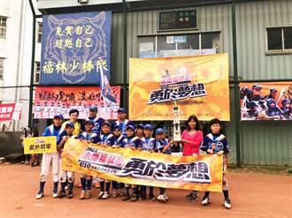 第一屆永慶福林盃棒球賽開賽!  小小選手角逐冠軍寶座 揮出夢想全壘打