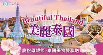 難忘「泰」好玩 泰國觀光局推吃美食雙享送