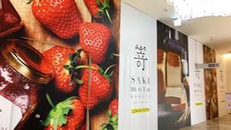 全台最大店 SAKImoto高級生吐司板橋大遠百開幕