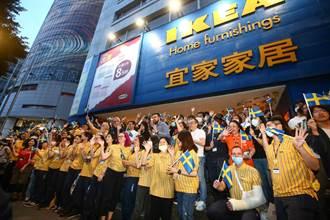 台北人回忆掰了 23年IKEA敦北店熄灯降旗 员工民眾齐聚道别