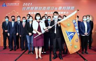 世界智慧財產權日暨專利師節 台灣成立智財管理國家隊
