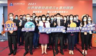 智財管理國家隊成軍 專利師公會建立全球競爭力