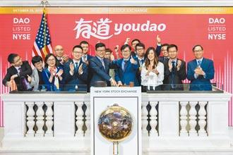 中资企业赴美上市 再掀狂潮