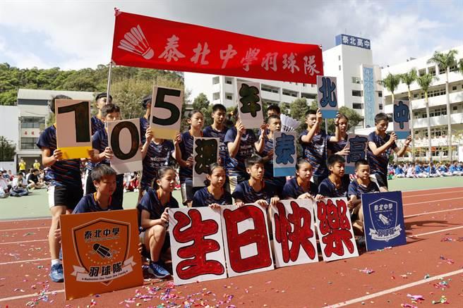 泰北國際雙語學校24日歡度105週年校慶。(泰北高中提供/李侑珊台北傳真)