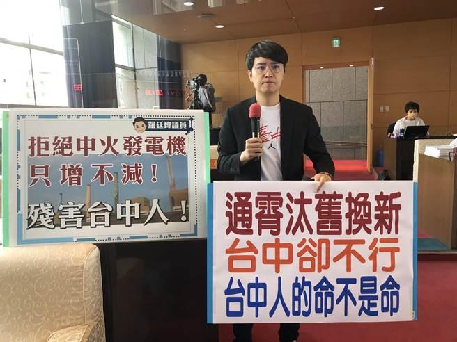 羅廷瑋表示,我們為何要放任台電與取予求,他主張「拒絕中火發電機只增不減殘害台中人!」(陳世宗攝)