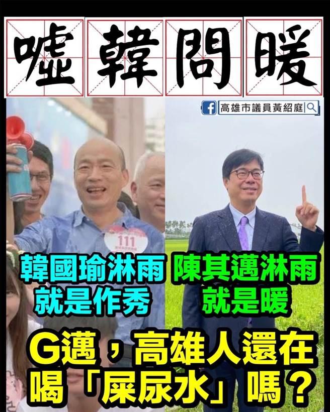 高市议员黄绍庭痛批,高雄市长陈其迈「西装当雨衣」,根本在做秀。(柯宗纬翻摄)