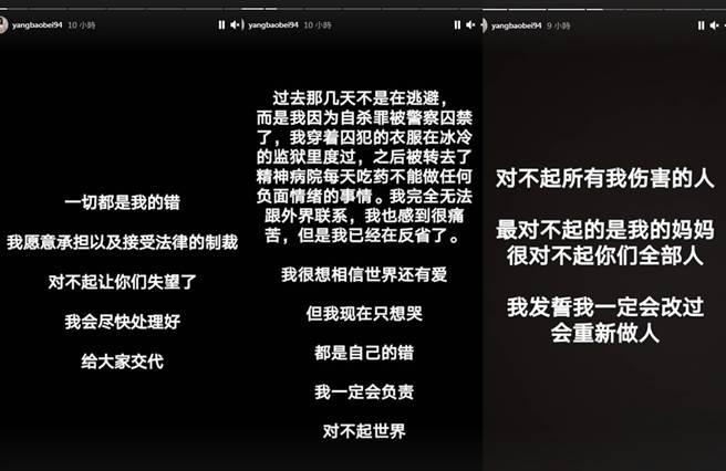 楊寶貝輕生9天後,親自發文解釋這幾天的狀況,並向社會大眾道歉。(圖/IG@yangbaobei94)