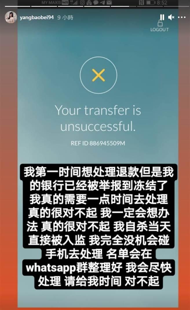 楊寶貝銀行帳戶遭凍結。(圖/IG@yangbaobei94)