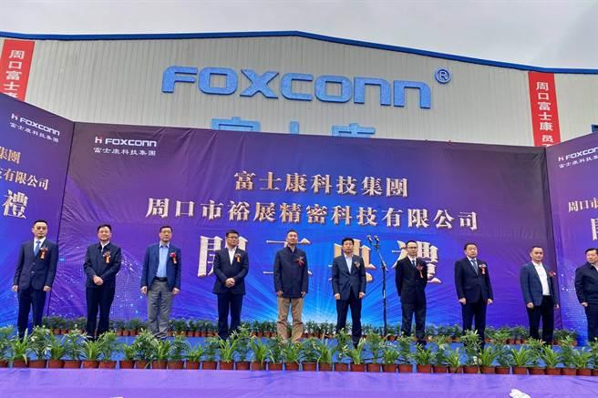鸿海旗下FII工业富联26日宣布,定位为智慧制造基地的河南周口新厂,首期厂区已于24日开工启用。(工业富联提供)