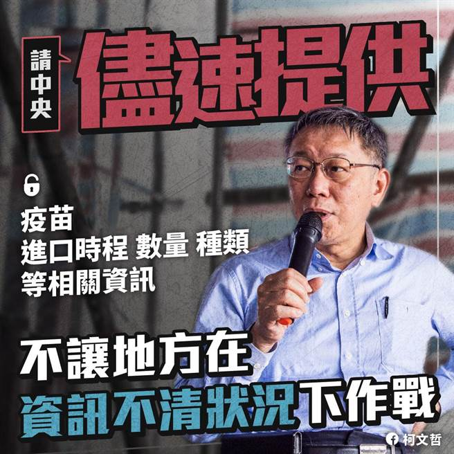 台北市長柯文哲。(摘自柯文哲臉書)