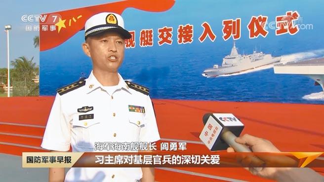 中共海南艦由1979年出生的上校閭勇軍,出任艦長。(取自央視)