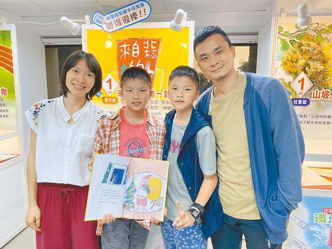 蔡家杰、林毓容夫妻,3度參加桃園市環教繪本比賽都僅獲佳作,這次在雙胞胎兒子加入下挑戰親子創作組,一舉拿下冠軍。(蔡依珍攝)