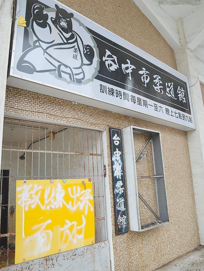 何姓教練作為引起各界撻伐,授課的台中市柔道館慘遭人塗鴉洩憤。(陳淑娥攝)