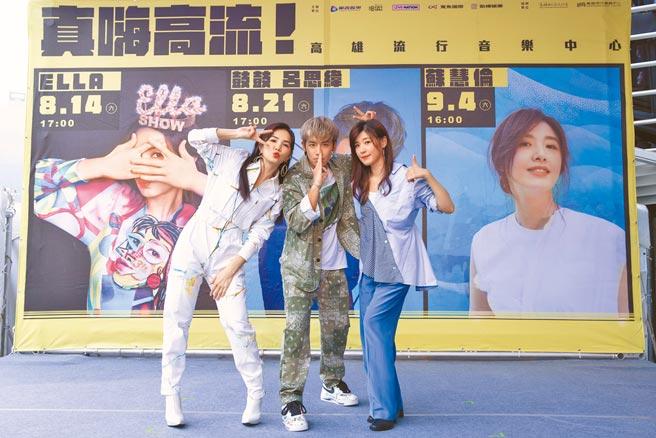 蘇慧倫(右起)、鼓鼓、Ella昨高雄流行音樂中心廣場舉辦搶聽會。(相信音樂提供)