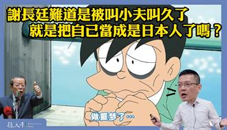 孫大千指謝長廷3錯誤:被叫「小夫」 真當自己日本人?
